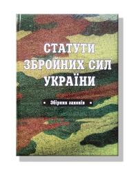 """Книга """" Уставы вооруженных сил Украины"""". Сборник законов"""