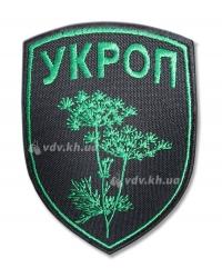 Шеврон «УКРОП - 1»
