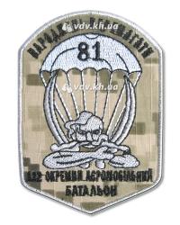 Шеврон «122-й отдельный аэромобильный батальон. Рождены побеждать»