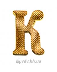 Буква «К». Золото