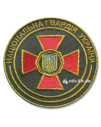 Шеврон «Національна гвардія України»