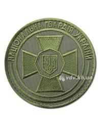Шеврон «Національна гвардія України» олива