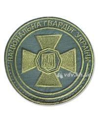 Шеврон «Національна гвардія України» темно-зеленый