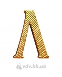 Буква «Л» – прямая. Золото