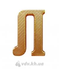Буква «Л». Золото