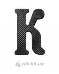 Буква «К». Хаки