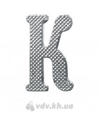 Буква «К». Серебро