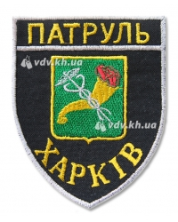 Шеврон Полиции «Патруль Харьков»