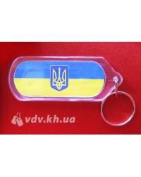 Сувенирный брелок с украинской символикой для ключей