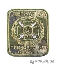 Шеврон пиксельный «Державна прикордонна служба» на липучке