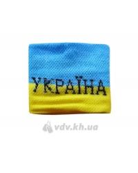Напульсник «Украина» текстильный