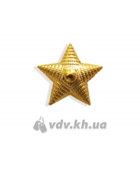 Звезда младшего офицерского состава. Золото, d=13 мм (ребристая)