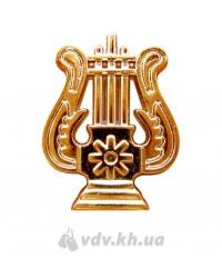 Эмблема военных дирижёров и музыкантов. Золото
