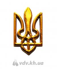 Эмблема «Малый Герб Украины». Золото