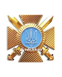 Кокарда сухопутных войск ВСУ. Золото