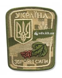 Шеврон пиксельный «Україна. Збройні сили» на липучке